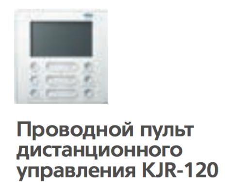 Проводной пульт для кассетных блоков MDCD-** с функцией независимого управления жалюзи KJR-120C