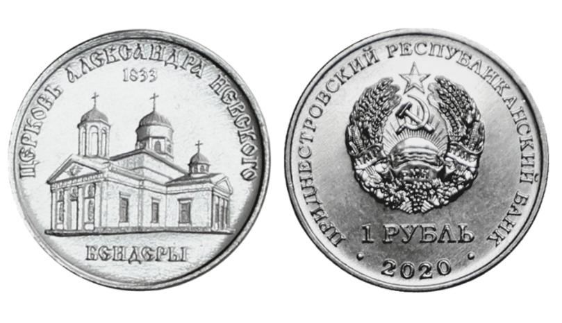 1 рубль Церковь Александра Невского г.Бендеры. ПМР 2020 г.