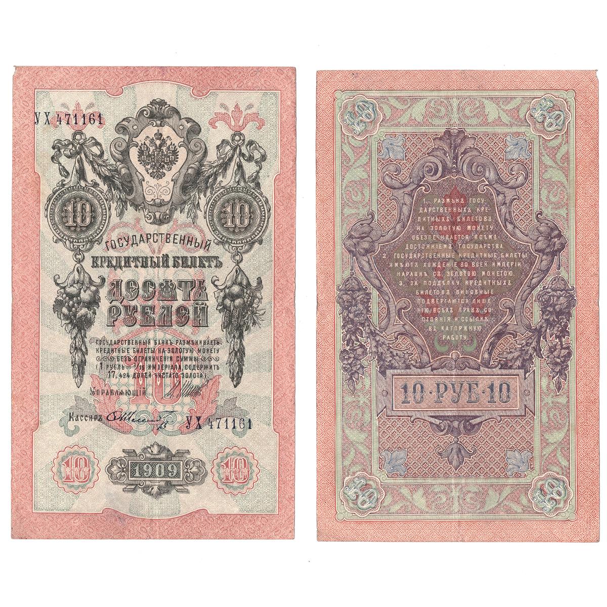 10 рублей 1909 г. Шипов Шмидт. Серия: -УХ- F-VF