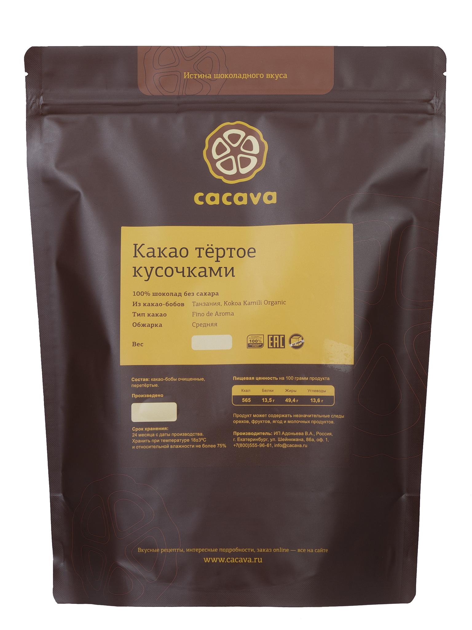Какао тёртое кусочками (Танзания, Kokoa Kamili), упаковка 1 кг