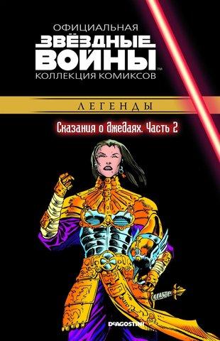 Звёздные войны. Официальная коллекция комиксов. Том 50. Сказания о джедаях. Часть 2