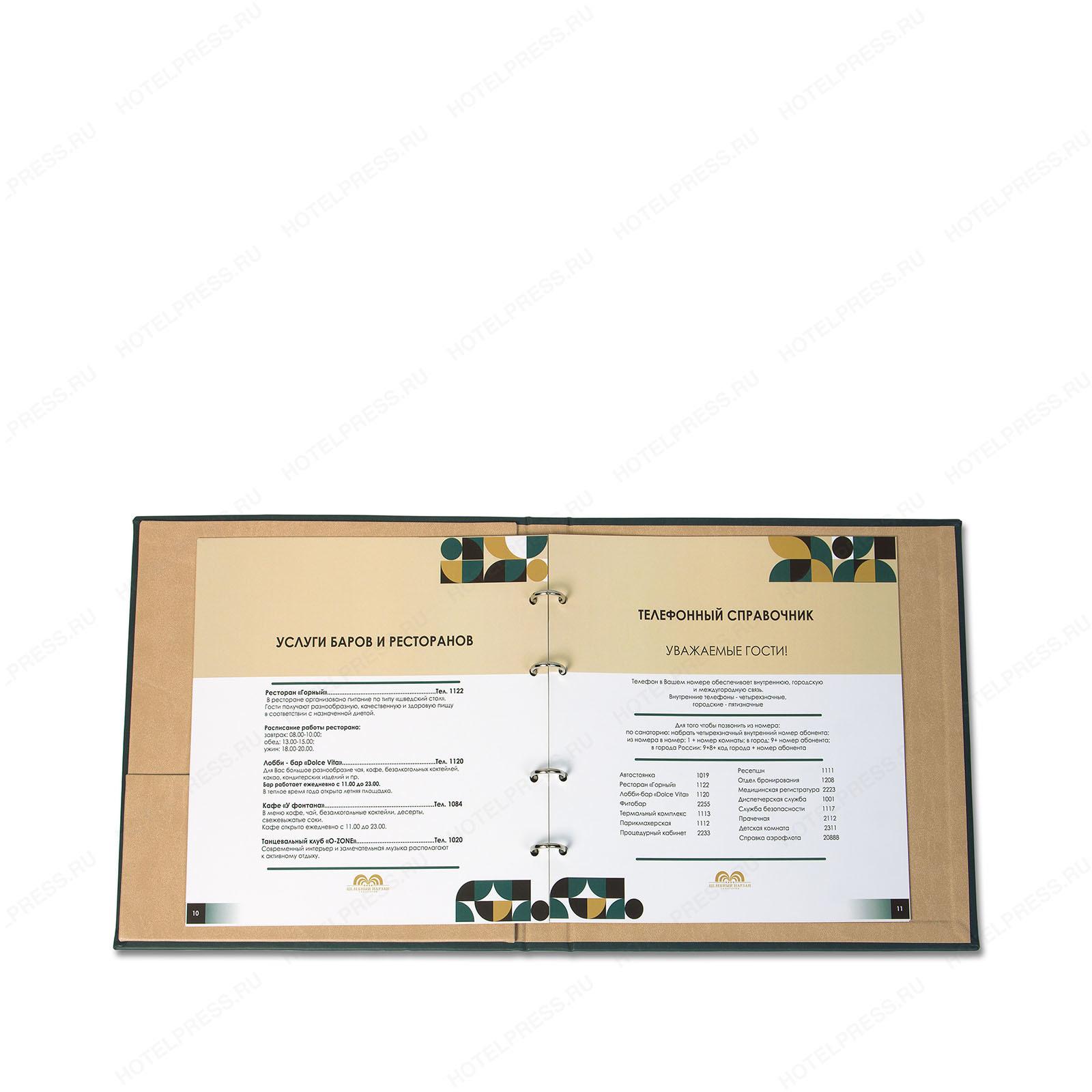 Папка гостя для санатория «Целебный Нарзан»