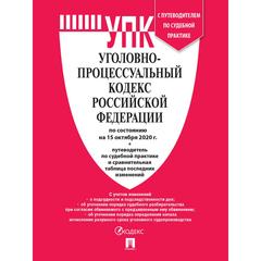Книга Уголовно-процессуальный кодекс РФ с табл.измен.и путевод.по суд.практ