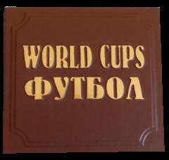 Все чемпионаты мира по футболу с 1930 по 2010гг. в девяти томах.