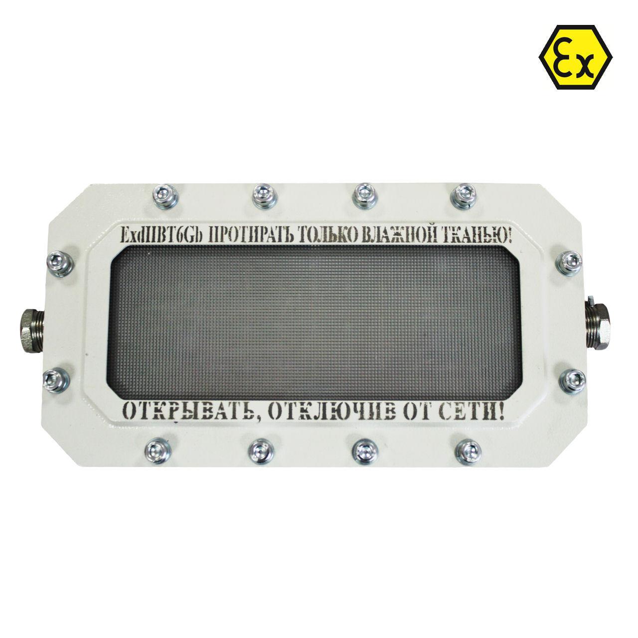 Аварийный взрывозащищенный светильник с аккумулятором Сфера МК АО 220V AC