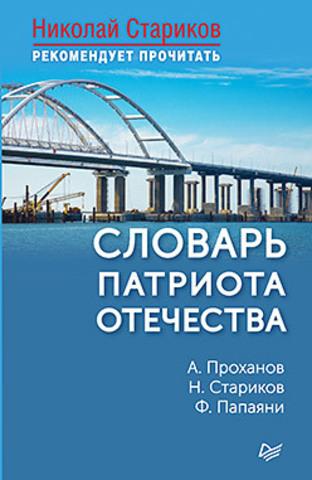 Словарь патриота Отечества. С предисловием Николая Старикова