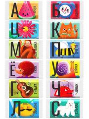 Мармелама Пастила азбука для детей