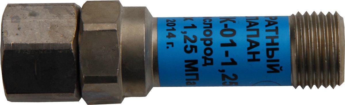 Обратный клапан ОК-1К-01-1.25 ТУ 3645-045-05785477-2003