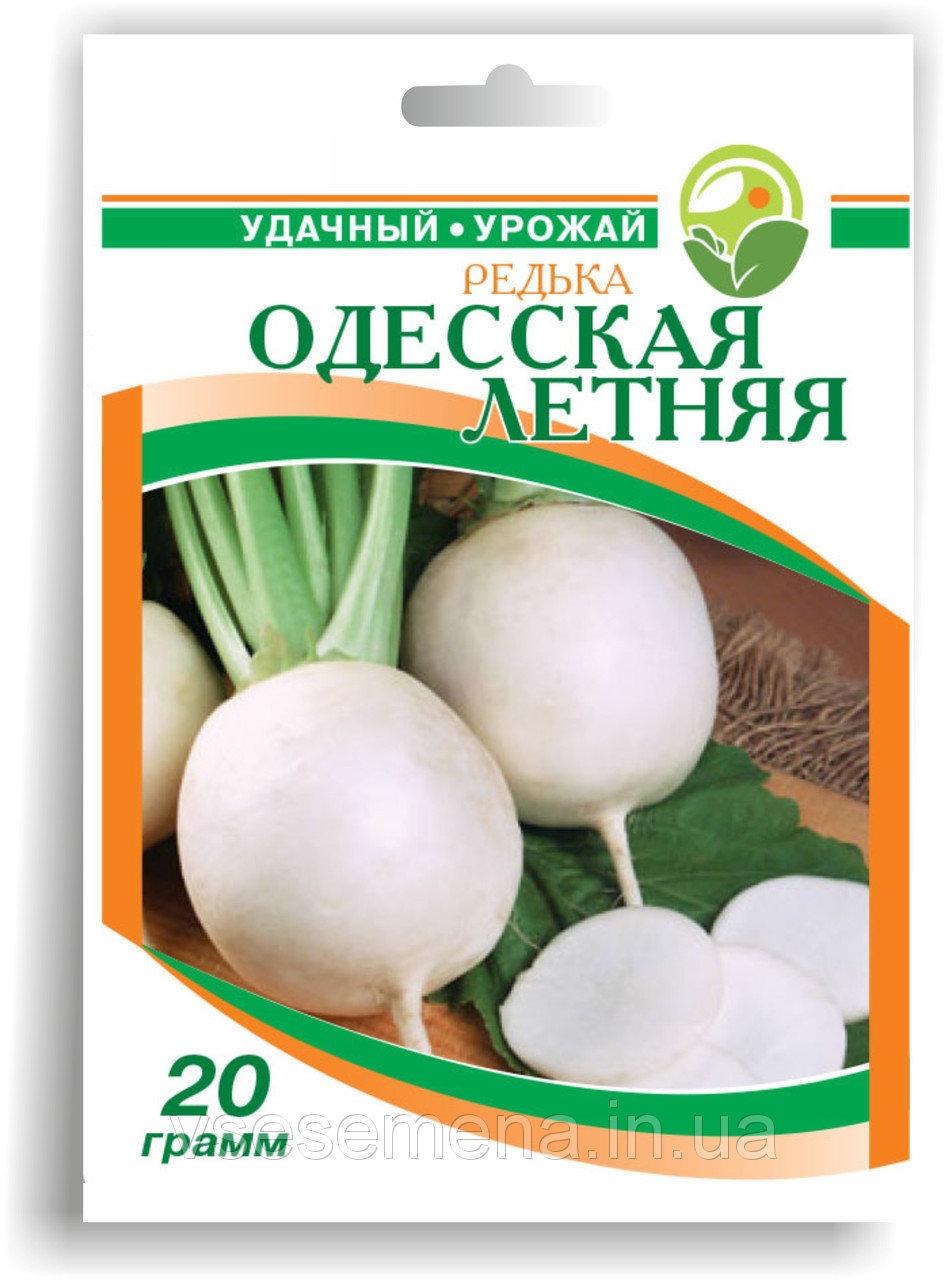 Семена  редьки 'Одесская летняя'  - 20 г.