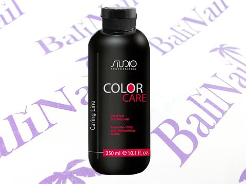 Studio Color Care Caring Line Бальзам для окрашенных волос, 350мл