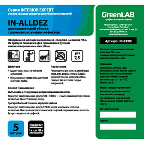 «IN-ALLDEZ» – отличное средство для дезинфекции