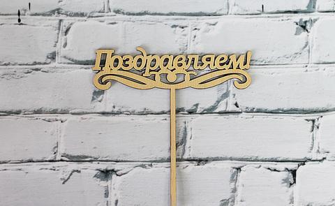 Топпер
