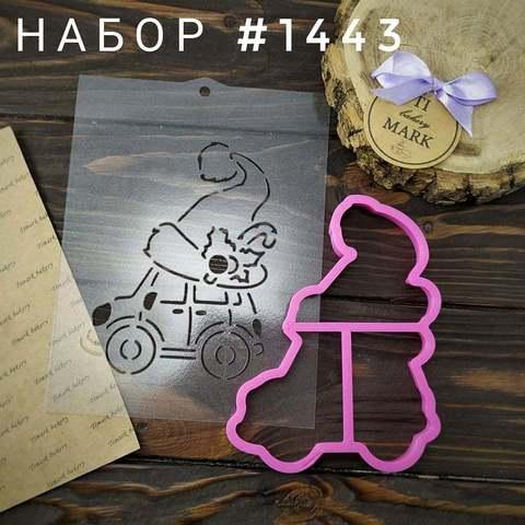 Набор №1443 - Новогодняя машинка