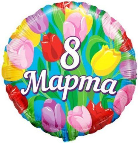 Фольгированный шар Тюльпаны 8 марта