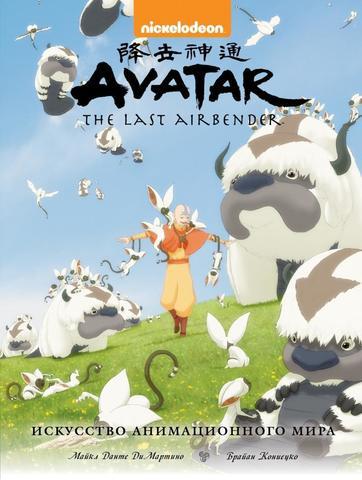 Avatar. The Last Airbender. Аватар Аанг. Искусство анимационного мира (Эксклюзивная обложка)