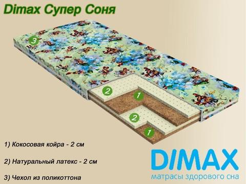 Детский матрас Dimax Супер Соня от Мегаполис-матрас