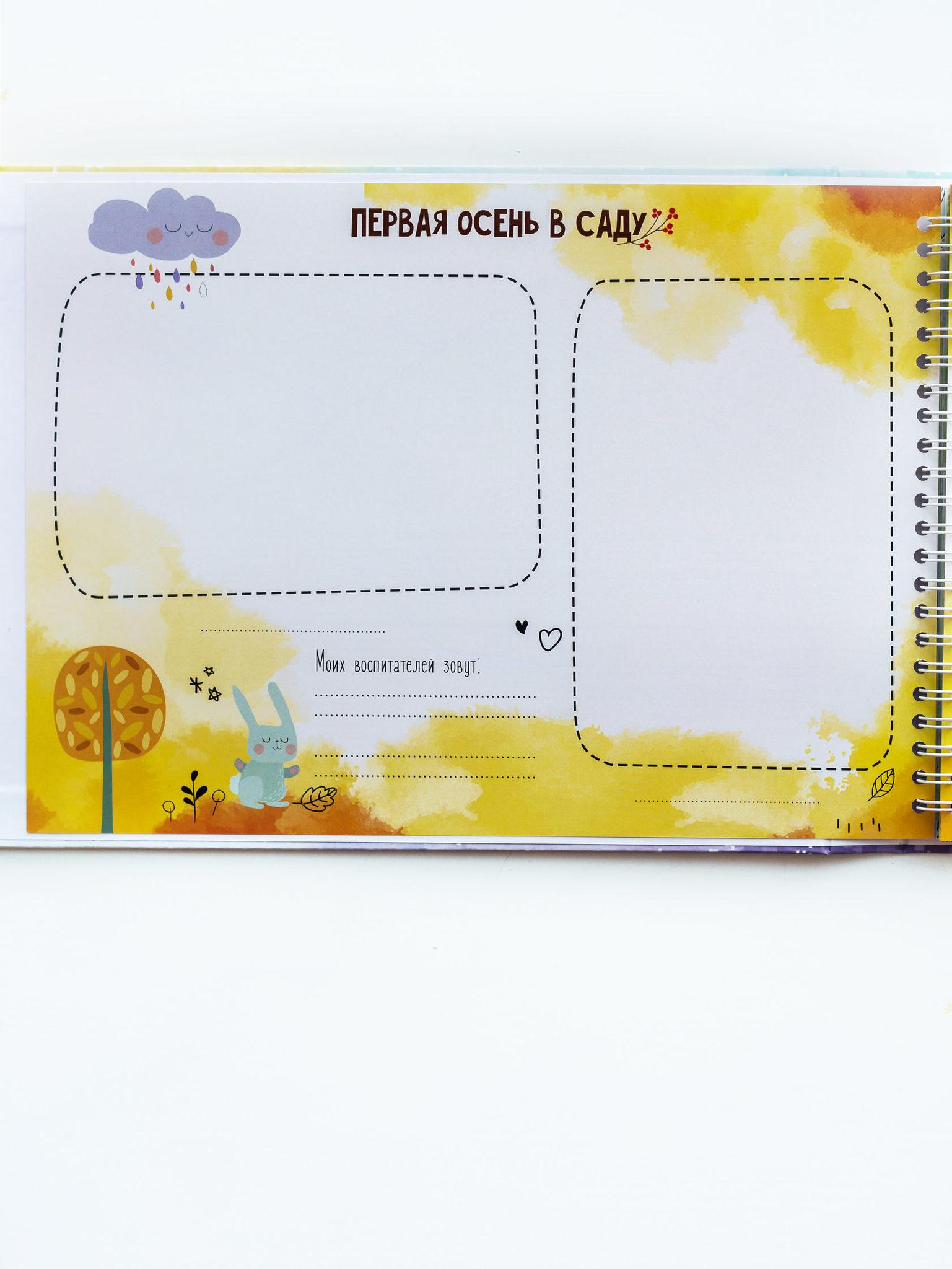 Альбом Мой Детский Сад_Космос