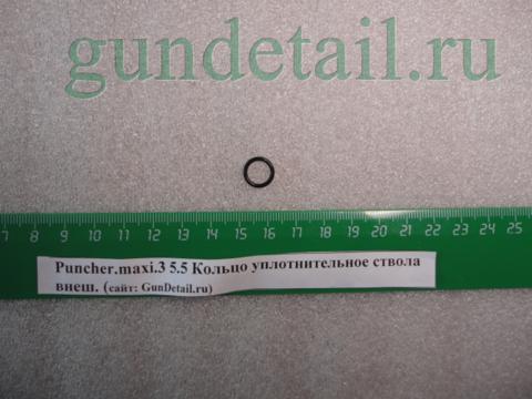 Кольцо уплотнительное ствола внеш. Puncher.maxi.3 5.5