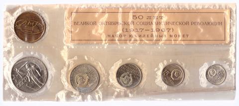 Набор юбилейных монет СССР 1917-1967 года ЛМД с жетоном (Мягкий) №2