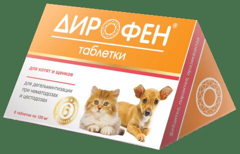 Дирофен для котят и щенков таблетки