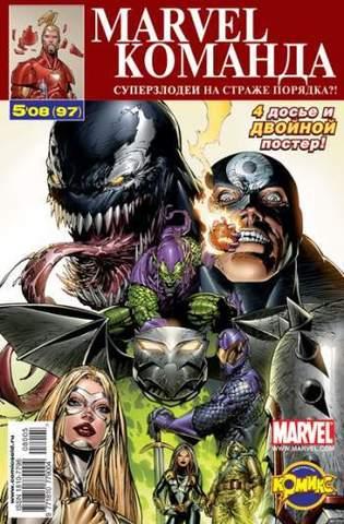 Marvel: Команда №97