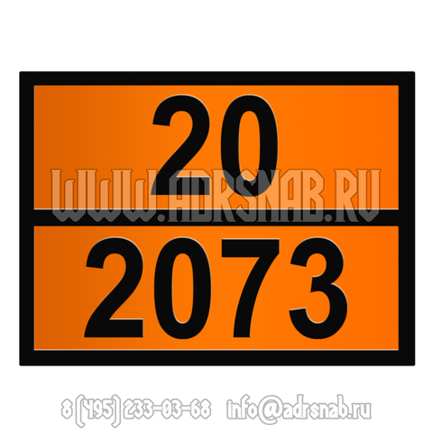 20-2073 (АММИАКА РАСТВОР)
