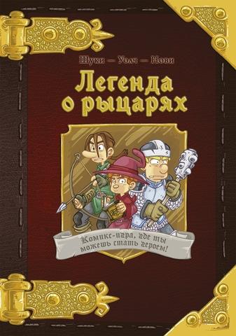 Легенда о рыцарях