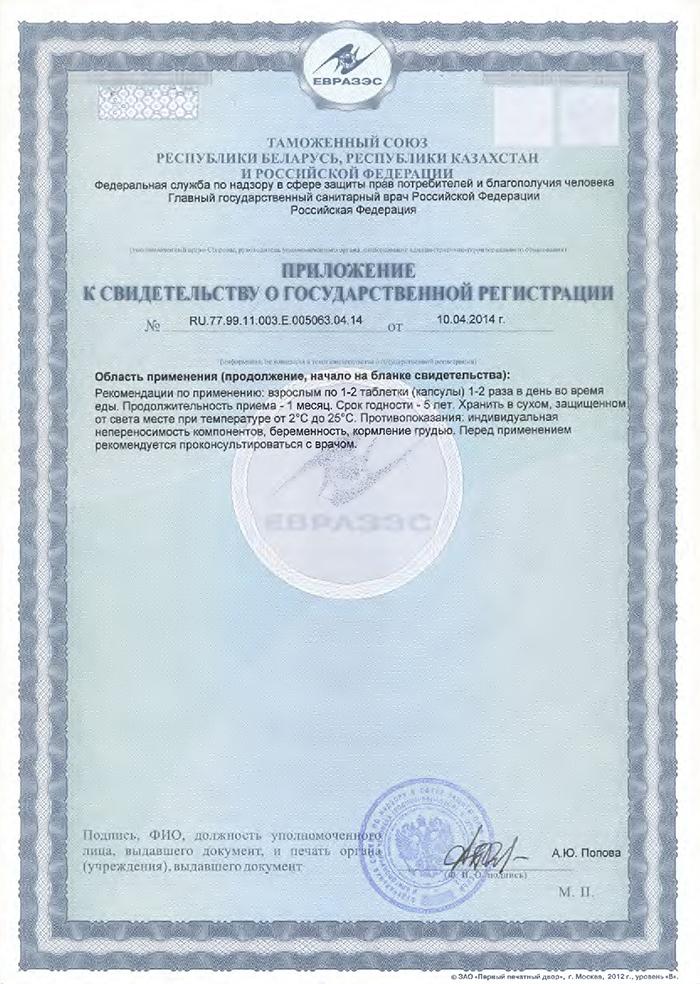 Везуген - Свидетельство о Госрегистрации приложение
