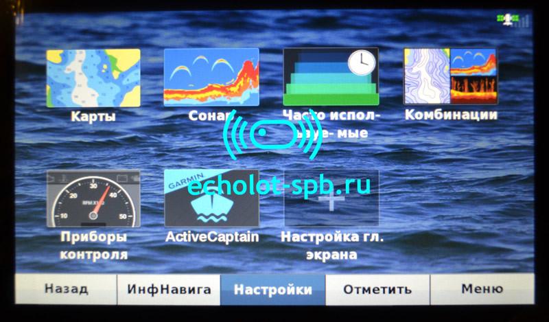 Русифицированное меню Garmin Echomap 93sv