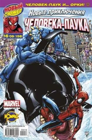 Новые приключения Человека-Паука №158