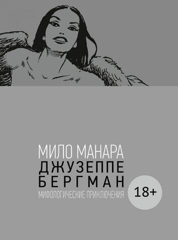 Мило Манара: Джузеппе Бергман. Том 4. Мифологические приключения (18+)