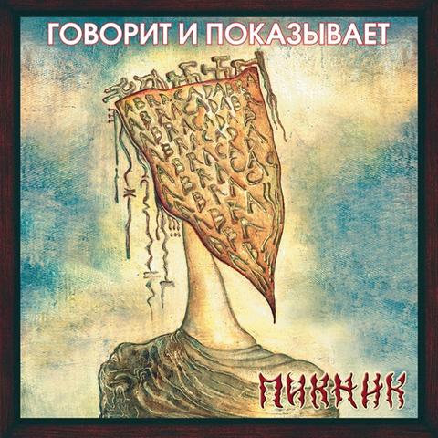 Пикник / Говорит и Показывает (LP)