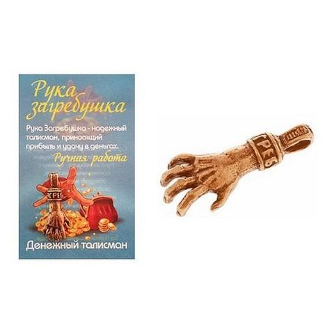 Кошельковый талисман рука-загребушка