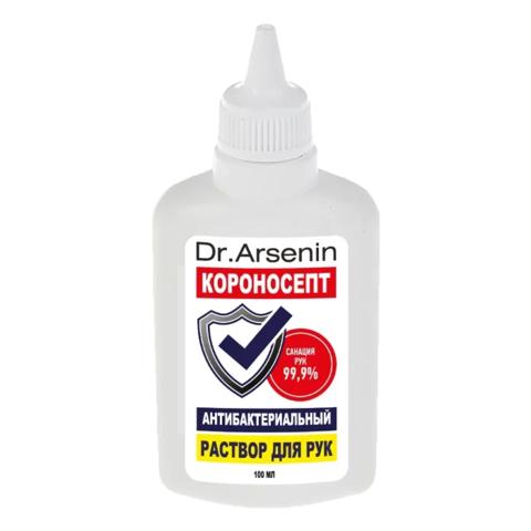 Раствор для рук антибактериальный Короносепт Dr. Arsenin 100 мл флакон НИИ Натуротерапии