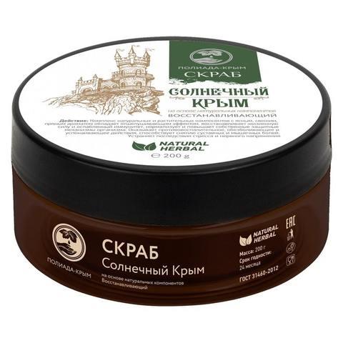 Скраб для тела восстанавливающий «Солнечный Крым» (Пк)