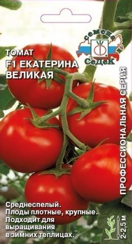 Семена Томат Екатерина Великая F1