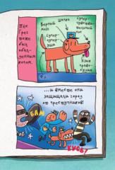 Догмен 2. Герой без поводка