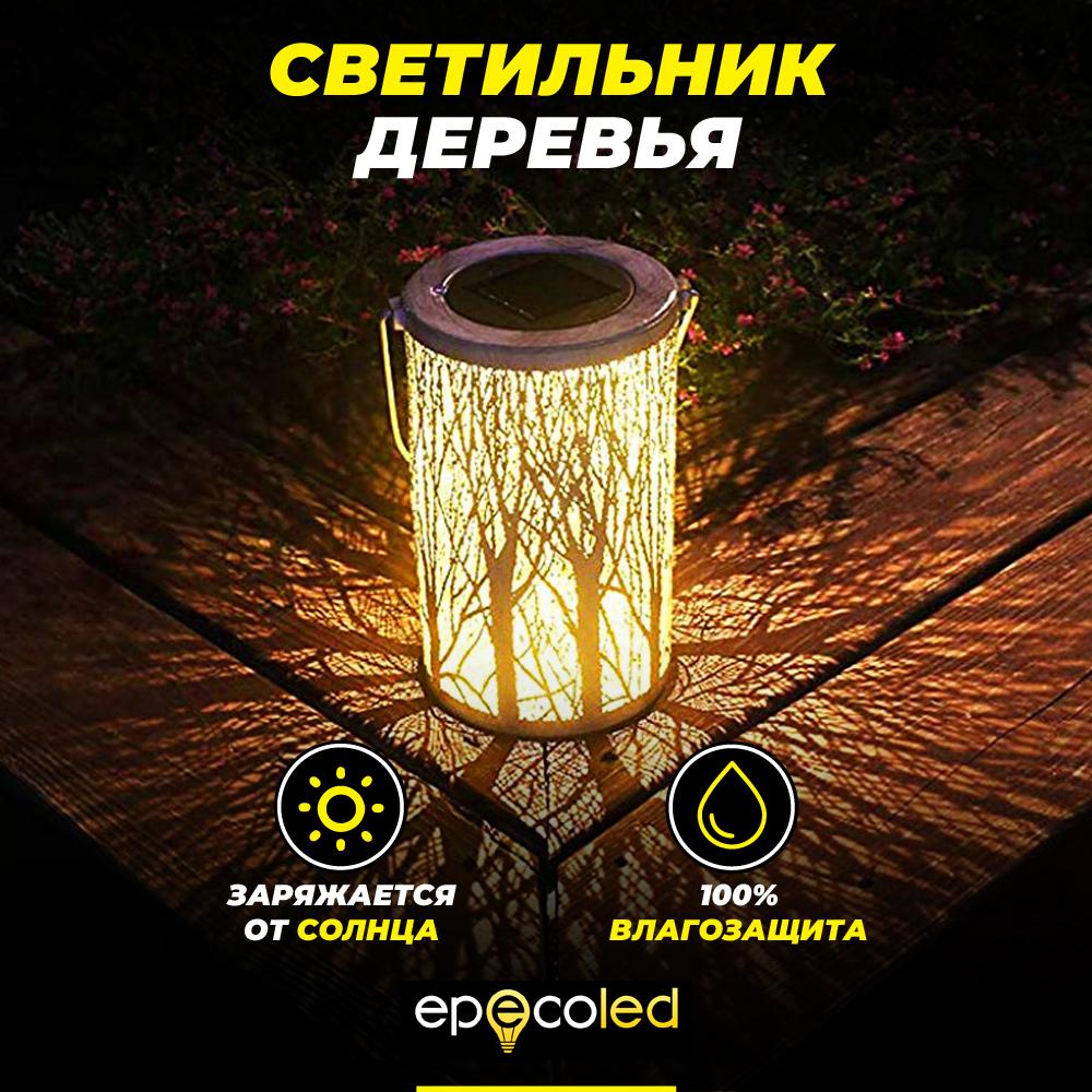 Светильник EPECOLED Деревья (на солнечной батарее, белый)