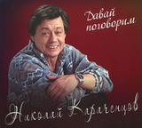 Николай Караченцов / Давай Поговорим (CD)