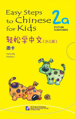Easy Steps to Chinese for Kids (2a) PICTURE FLASHCARDS