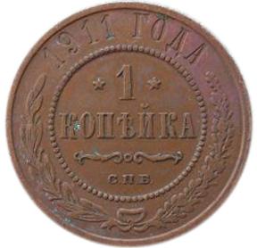 1  копейка. Николай II. СПБ. 1911 год. VF-XF №2