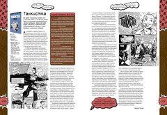 Мир фантастики. Спецвыпуск №4 (2020) «100 лучших фантастических комиксов»