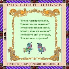 Магнитный набор «Русские добродетели: Небылицы №1»