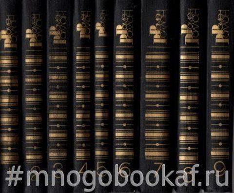 Р. Роллан. Собрание сочинений в 9 томах