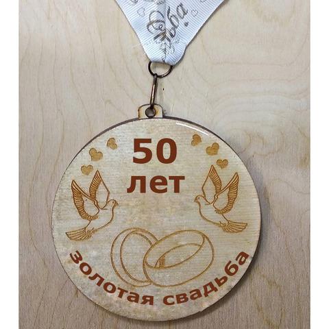 Медаль 50 лет (золотая свадьба)