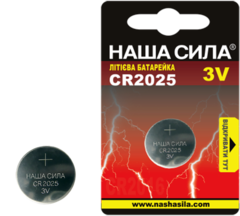 Батарейки Наша Сила CR 2025