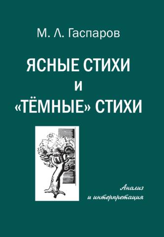Гаспаров М.Л.