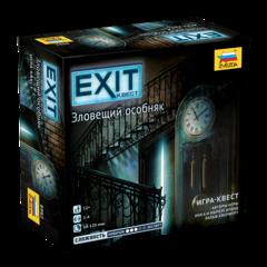 EXIT-КВЕСТ. Зловещий особняк