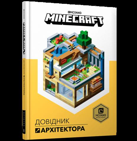 Minecraft. Довідник Архітектора