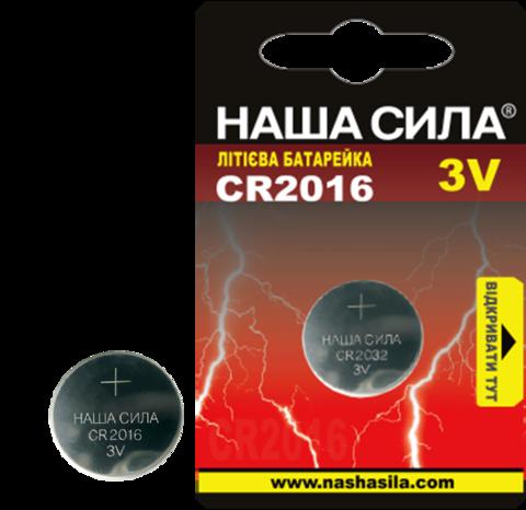 Батарейки Наша Сила CR 2016